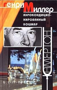 Генри Миллер - Аэрокондиционированный кошмар (сборник)