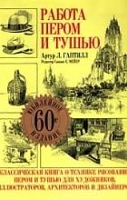 Артур Л. Гаптилл - Работа пером и тушью