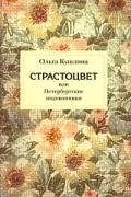 Ольга Кушлина - Страстоцвет, или Петербургские подоконники