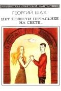 Георгий Шах - Нет повести печальнее на свете...