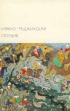 без автора - Ирано-таджикская поэзия