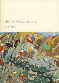 - Ирано-таджикская поэзия