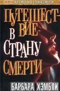 Барбара Хэмбли - Путешествие в страну смерти