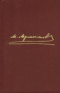 М. Ю. Лермонтов - М. Ю. Лермонтов. Собрание сочинений в 4 томах. Том 1. Стихотворения 1828 – 1841 гг.