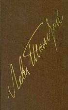 Л. Н. Толстой - Собрание сочинений в 22 томах. Том VIII. Анна Каренина. Части первая - четвертая