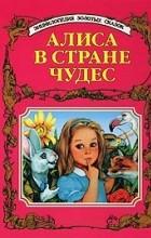 - Алиса в Стране чудес. Русалочка. Питер Пэн (сборник)