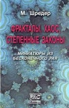 М. Шредер - Фракталы, хаос, степенные законы. Миниатюры из бесконечного рая