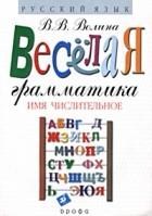 В.В. Волина — Веселая грамматика. Имя числительное