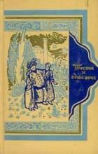 без автора - Тысяча и одна ночь. В восьми томах. Том 1. Ночи 1 - 38 (сборник)