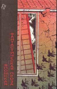 - Японская фантастическая проза (сборник)