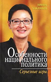 Ирина Хакамада - Особенности национального политика. Серьезные игры