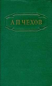 А. П. Чехов - Собрание сочинений в двенадцати томах. Том 1