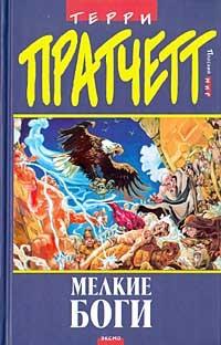 Терри Пратчетт - Мелкие боги
