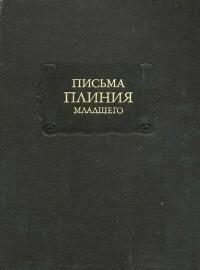 Плиний Младший - Письма Плиния Младшего
