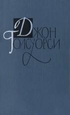Джон Голсуорси - Собрание сочинений в 16 томах. Том 3 (сборник)