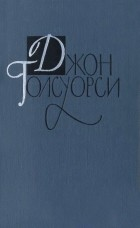 Джон Голсуорси - Собрание сочинений в 16 томах. Том 10 (сборник)