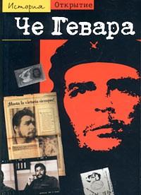 Жан Кормье - Че Гевара: Спутник революции