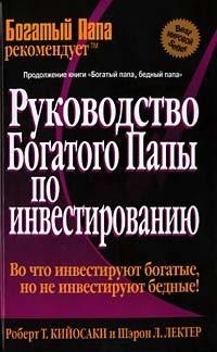 Роберт Кийосаки, Шэрон Л. Лектер - Руководство богатого папы по инвестированию