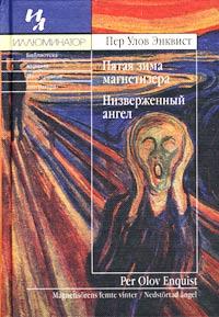 Пер Улов Энквист - Пятая зима магнетизера. Низверженный ангел (сборник)