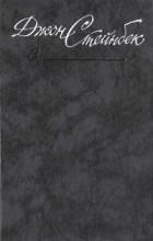 Джон Стейнбек - Собрание сочинений в шести томах. Том 3. Гроздья гнева. Консервный ряд (сборник)