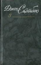 Джон Стейнбек - Собрание сочинений в шести томах. Том 5. На восток от Эдема