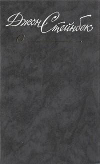 Джон Стейнбек - Собрание сочинений в шести томах. Том 6. Зима тревоги нашей, Путешествие с Чарли в поисках Америки (сборник)