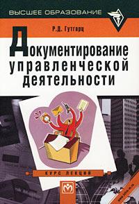 Р. Д. Гутгарц - Документирование управленческой деятельности. Курс лекций