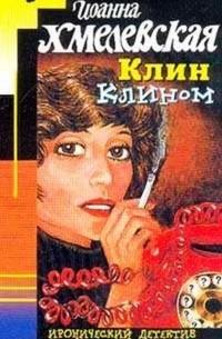Иоанна Хмелевская - Клин клином
