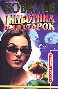 Анатолий Ковалев - Гильотина в подарок