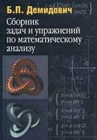 Борис Демидович - Сборник задач и упражнений по математическому анализу