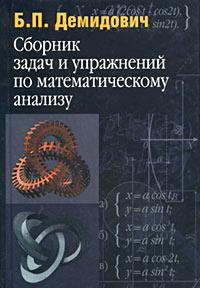 Читать учебник по математическому анализу лучший
