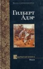 Гилберт Адэр - Закрытая книга