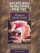 Мишель Монтень - Опыты. Книга первая