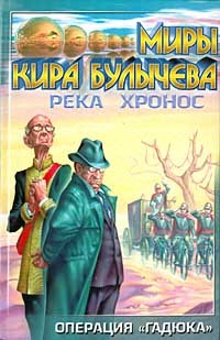 Кир Булычёв - Река Хронос. Операция `Гадюка`