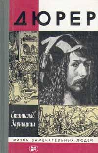 Станислав Зарницкий - Дюрер. ЖЗЛ