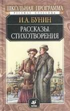 Бунин - И. А. Бунин. Рассказы, стихотворения (сборник)