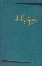 А. И. Куприн - А. И. Куприн. Собрание сочинений в 6 томах. Том 4. Произведения 1905 – 1914 гг. (сборник)