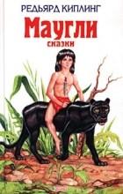 Редьярд Киплинг - Маугли. Сказки (сборник)