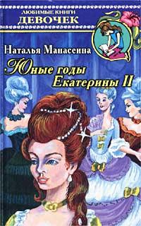 Наталья Манасеина - Юные годы Екатерины II
