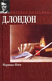 Джек Лондон - Мартин Иден. Люди бездны (сборник)
