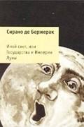 Сирано де Бержерак - Иной свет, или Государства и Империи Луны