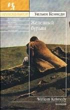 Уильям Кеннеди - Железный бурьян