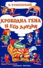 Э. Успенский - Крокодил Гена и его друзья