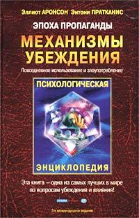- Эпоха пропаганды: Механизмы убеждения. Повседневное использование и злоупотребление (сборник)