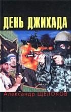 Александр Щелоков - День Джихада