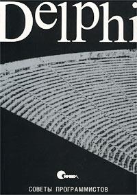 - Delphi. Советы программистов