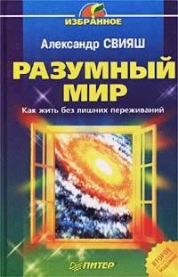 Александр Свияш - Разумный мир. Как жить без лишних переживаний
