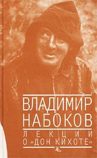 Владимир Набоков - Лекции о