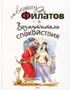 Леонид Филатов - Возмутитель спокойствия (сборник)