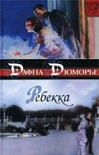 Дафна дю Морье - Ребекка